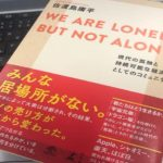 「WE ARE LONELY, BUT NOT ALONE.」を読んで